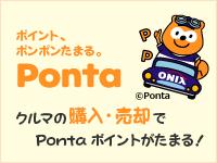 共通ポイントサービス Ponta