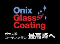 オニキス・グラスコーティング