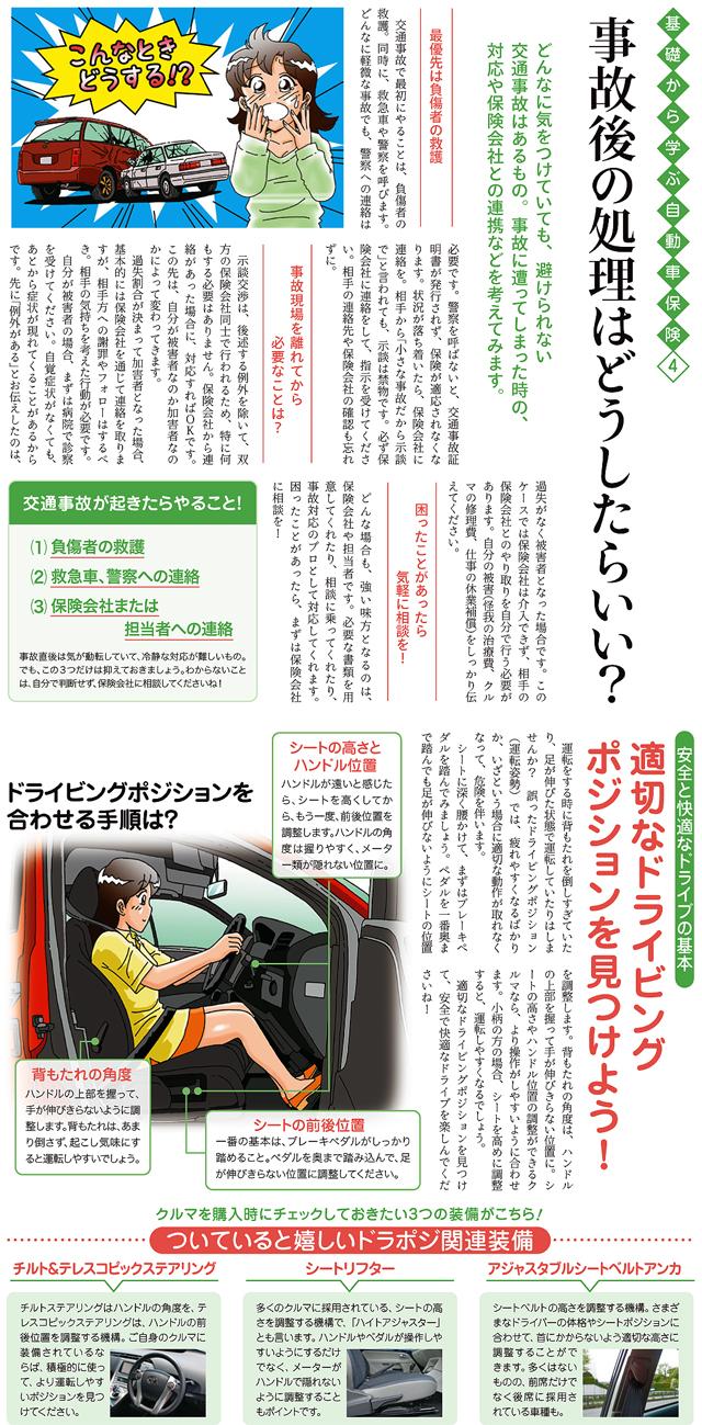 info_20160219_01_02
