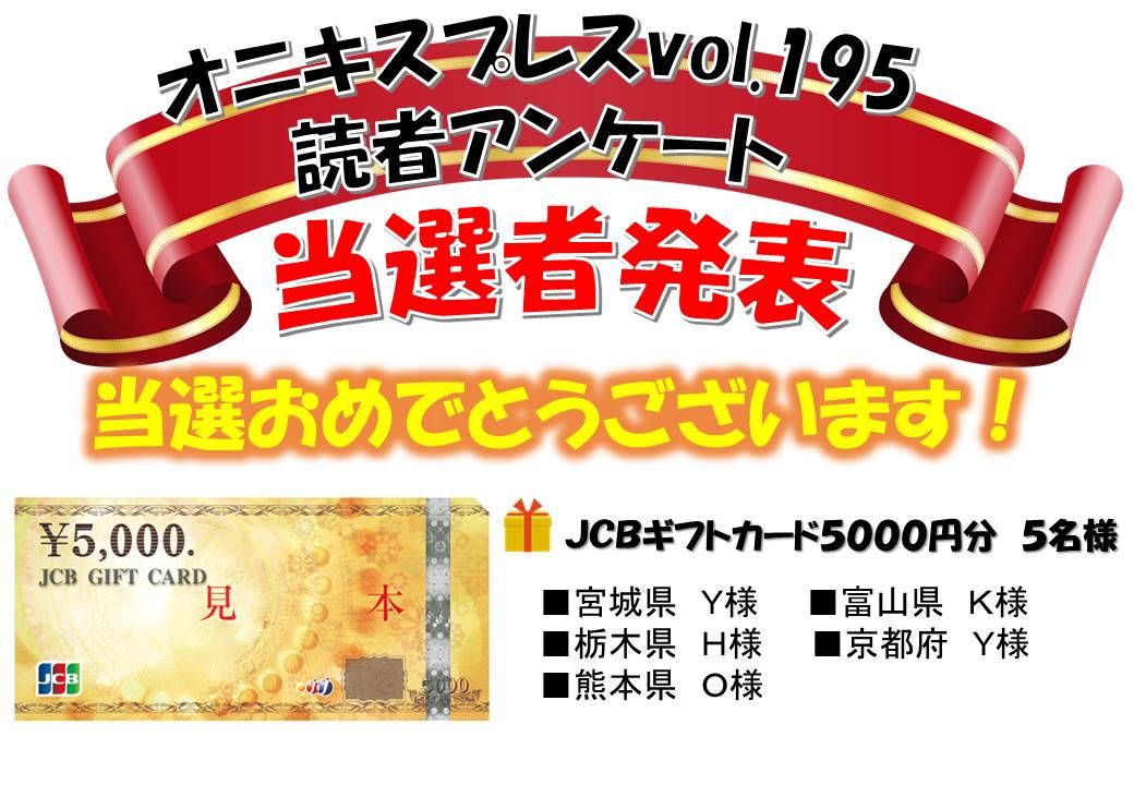 当選者発表HP掲載記事_ヨコonix