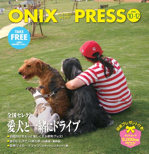 オニキスプレス表紙