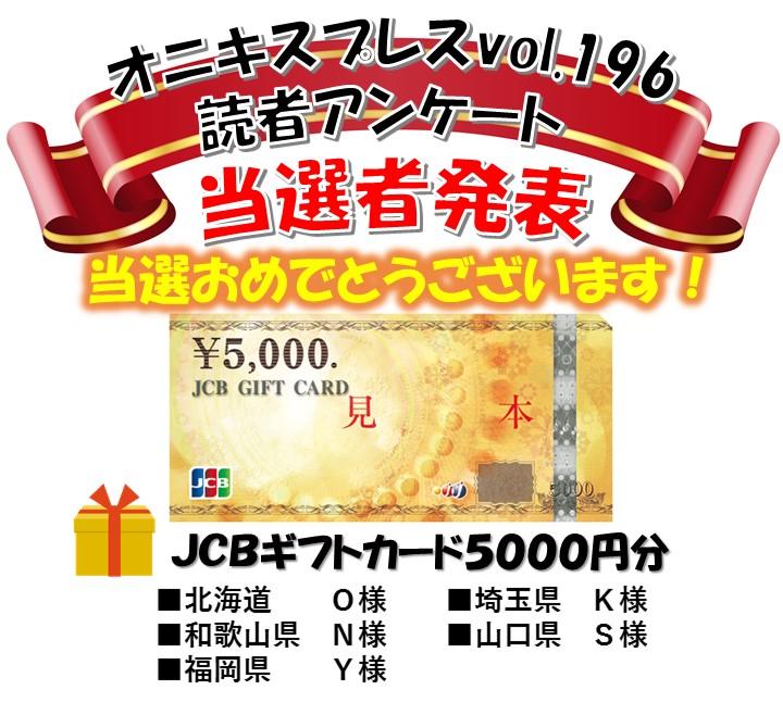 当選者発表HP掲載記事onix