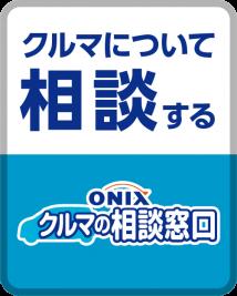 ONIX クルマのついて相談